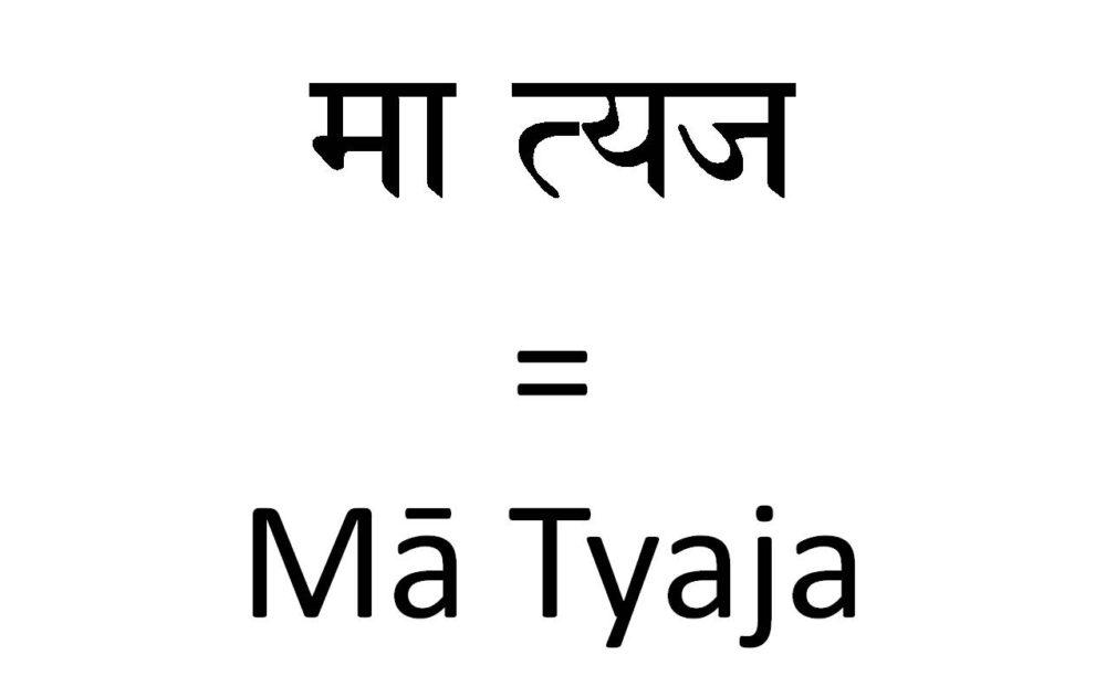 Sanskrit tattoo translation: do not give up