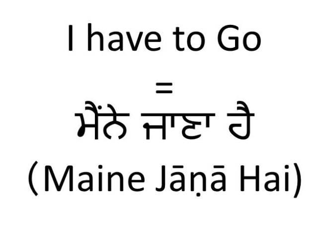 I have to go in Punjabi version
