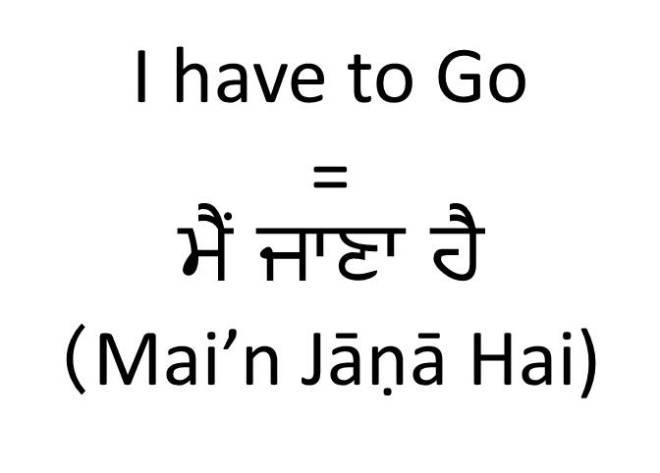 I have to go in Punjabi