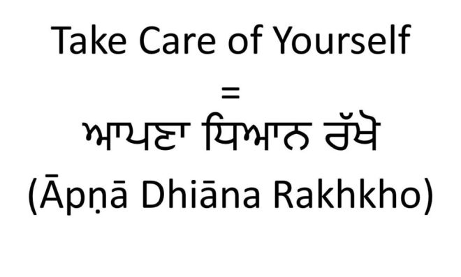 Take care of yourself in Punjabi