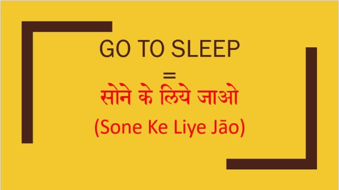 How to say go to sleep in hindi