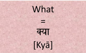 How to say What in Hindi