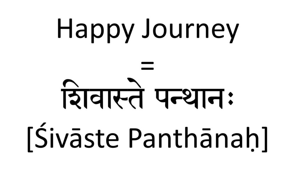 How To Say Happy Journey In Sanskrit