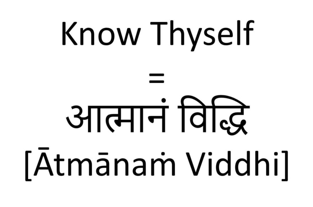 How to say know thyself in Sanskrit
