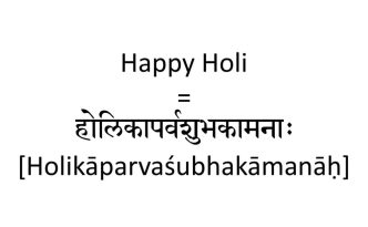How to Say Happy Holi in Sanskrit
