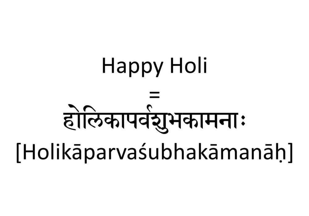 How to Say Happy Holi in Sanskrit |