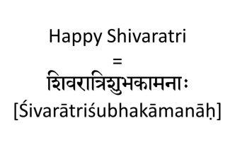 How to Say Happy Shivaratri in Sanskrit