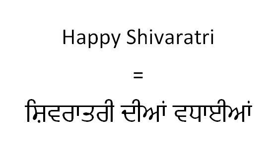 How to say Happy Shivaratri in Punjabi