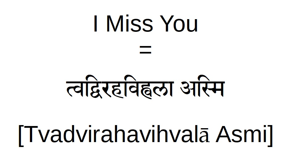 How to say I miss you in Sanskrit female