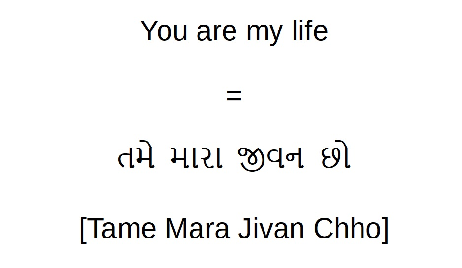 How to say you are my life in Gujarati