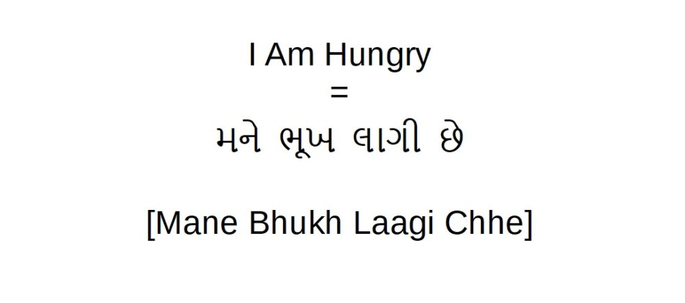 How to say I am hungry in Gujarati