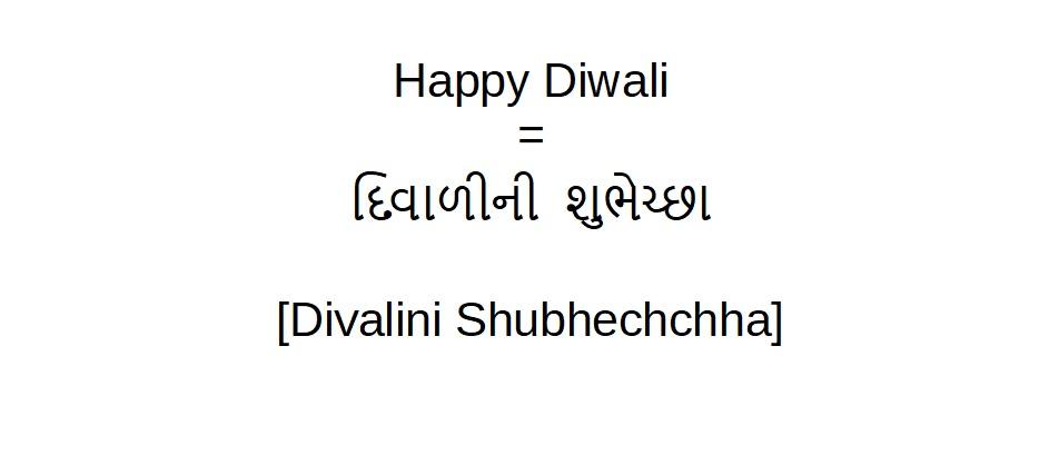 How-to-say-Happy-Diwali-in-Gujarati