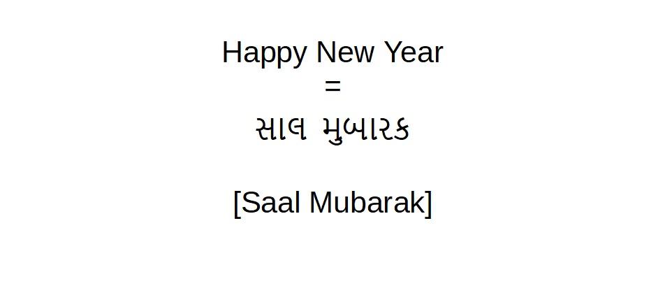 Happy New Year Poem In Gujarati 36