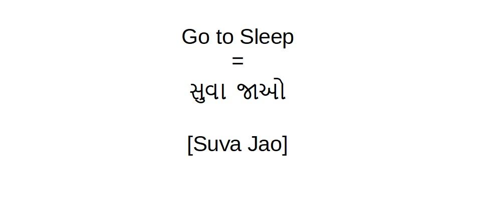 How to say go to sleep in Gujarati