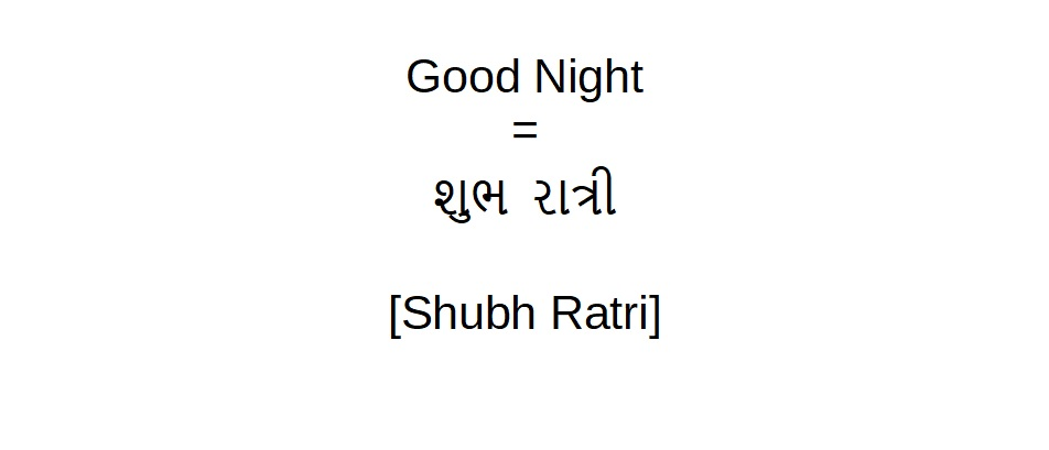 How to say good night in Gujarati