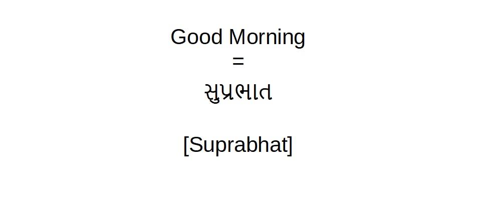 How to say good morning in Gujarati