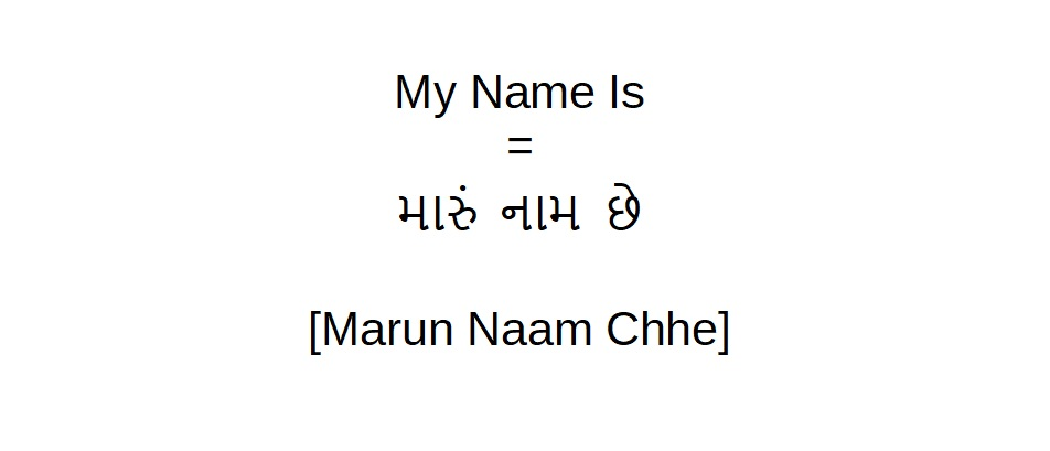 How to say my name is in Gujarati