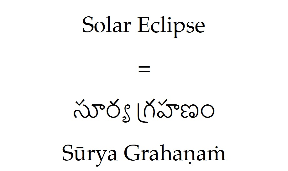 What-is-Solar-Eclipse-called-in-Telugu