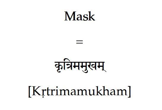 Mask meaning in Sanskrit