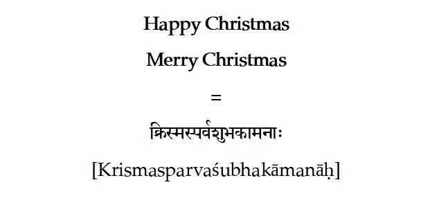 Happy Christmas in Sanskrit