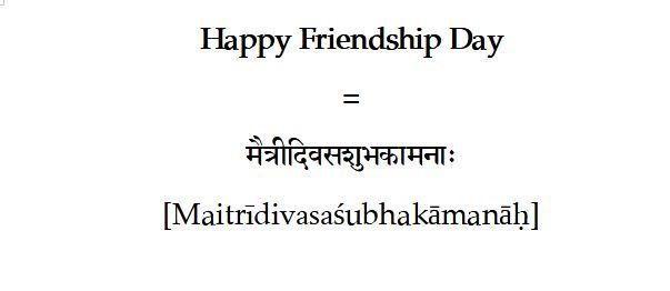 happy friendship day in sanskrit