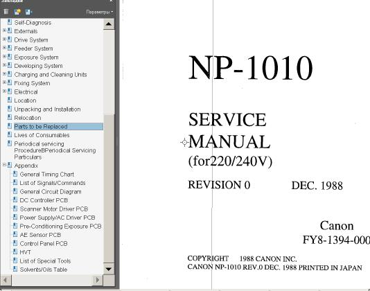 Canon NP1010 NP 1010 Service & Repair Manual