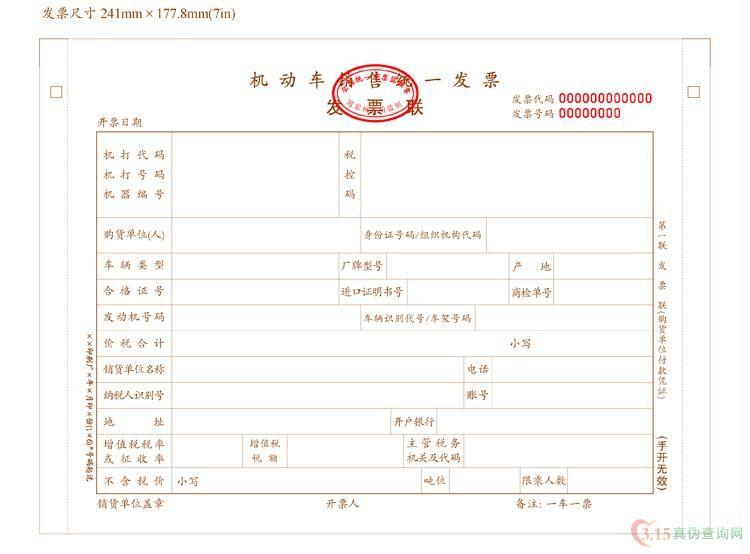 機動車統一發票(1~6聯)-315真偽查詢網