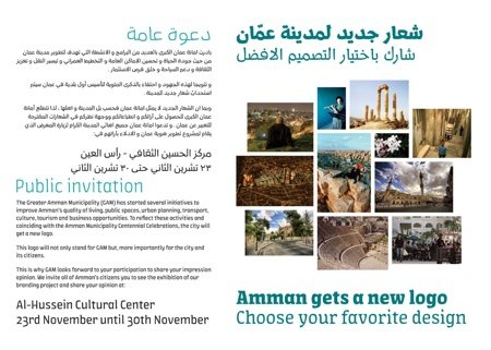 Have your say about Amman's new logo