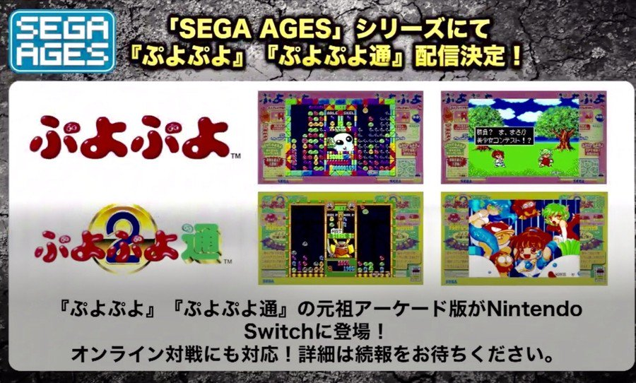 Two Puyo Puyo Games Are Being Added To The Sega AGES Line 1