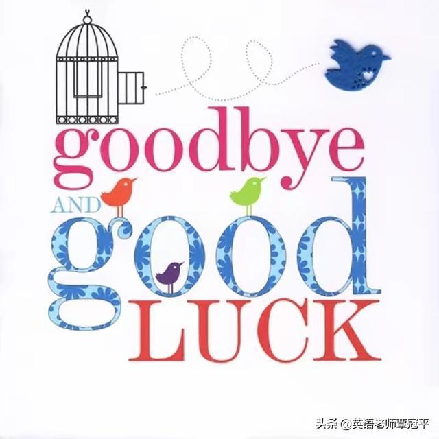 "farewell中文是什么意思可以隨便用嗎(不要以為Farewell就是中文""道別"")-聞蜂網"