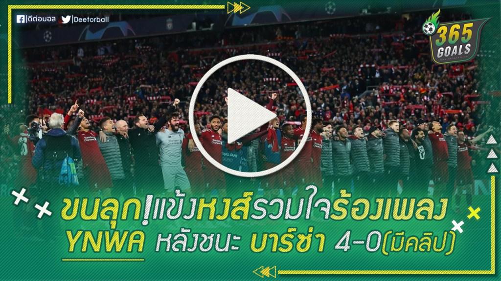ขนลุกแข้งหงส์รวมใจร้องเพลง  YNWA หลังชนะ บาร์ซ่า 4-0(มีคลิป)