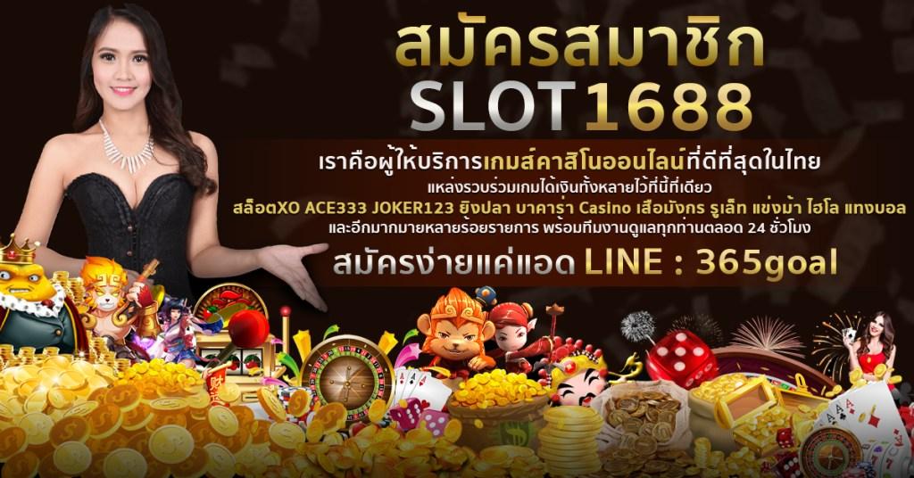 Slot1688 สมัครสมาชิก joker128 joker123 joker888  ทางเข้า JOKER123 ace333 สล๊อตออนไลน์ บาคาร่า โจ๊กเกอรฺสล็อต สล็อตโจ๊กเกอร์ โจกเกอ เกมยิงปลา เกมเสือ ace ace333 sloxo slotonline slot สล็อตออนไลน์ สมัครเล่นสล็อต สมัครเกมยิงปลา สมัครแทงบอล เกมเสือมังกร สมัครเสือมังกร
