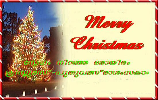 malayalam christmas new year greetings post card from 365greetings com