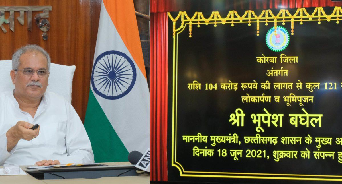 राज्य सरकार की योजनाओं से किसान हो रहे आर्थिक दृष्टि से मजबूत : श्री भूपेश बघेल