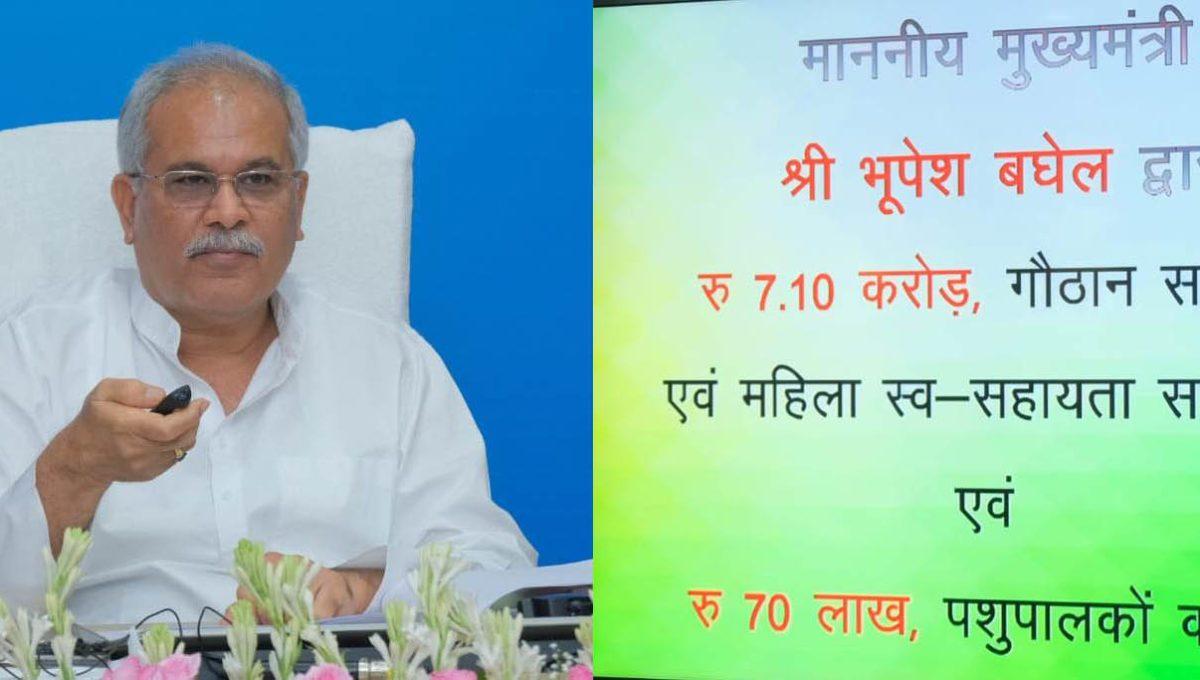 रायपुर : एक जुलाई से राज्य में शुरू होगा रोका छेका अभियान: मुख्यमंत्री श्री भूपेश बघेल
