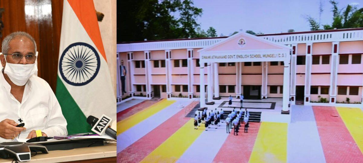 स्वामी आत्मानंद शासकीय इंग्लिश मीडियम स्कूल मुंगेली