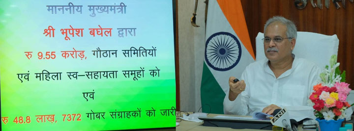 सुराजी गांव और गोधन न्याय योजना ग्रामीण अर्थव्यवस्था के लिए बनी संजीवनी : मुख्यमंत्री भूपेश बघेल
