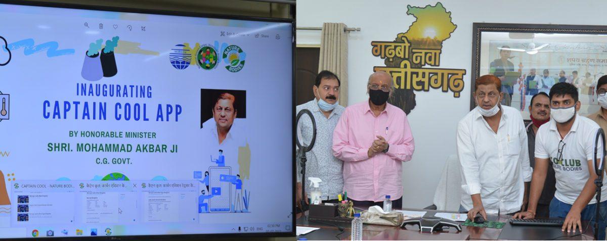 रायपुर :  'कैप्टन कूल' एप से कार्बन उत्सर्जन में कमी लाने और पर्यावरण संरक्षण में मिलेगी मदद