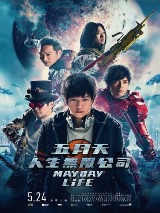 Mayday Life (2019) [Chinese]
