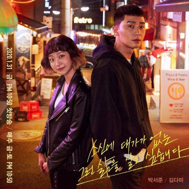 Itaewon Class Season 1 Episode 1- 16 Korean Drama Complete season MP4 HD & Subtitle