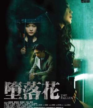 The Fallen Chinese Movie Downloaf MP4 HD English Subtitle