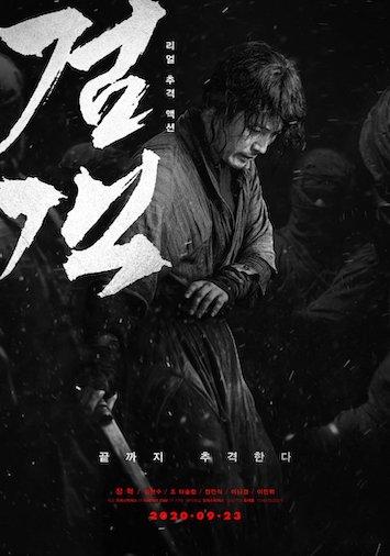 The Swordsman 2020 Full Korean Movie Download MP4 HD