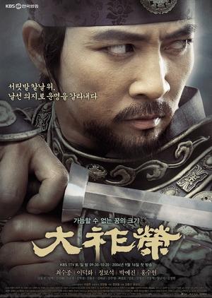 DOWNLOAD: Dae Jo-yeong Season 1 Episode 1 - 134 [Korean Drama]
