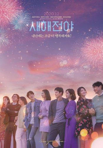 New Year Blues (2021) Full Korean Movie Download MP4 HD + English Subtitles