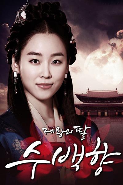Kings Daughter Su Baek Hyang