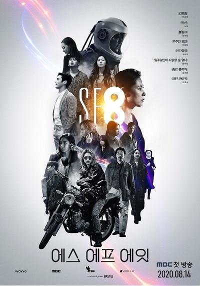 SF8 Season 1 Episodes Download MP4 HD and English Subtitles Korean series
