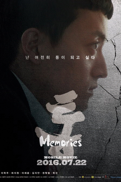Tong Memories 2016 Season 01 Episodes Download MP4 HD and English Subtitles
