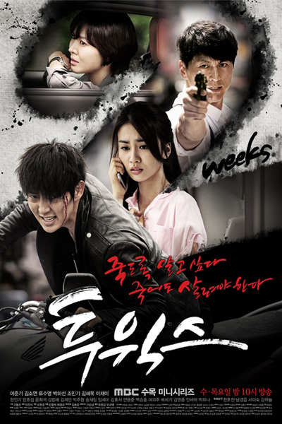 Two weeks Season 1 Episodes Download MP4 HD and English Subtitles
