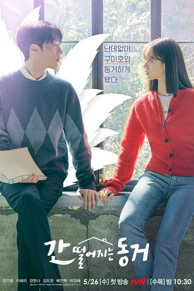 My Roommate Is a Gumiho Season 1 Episodes Download MP4 HD Korean Drama and English Subtitles