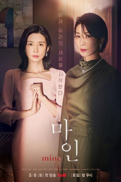 Mine Season 1 Episodes Download MP4 HD Korean Drama and English Subtitles